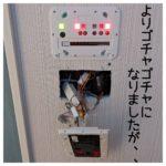 【ちゃんとオートロックしない! みやき町】 制御盤システム改修